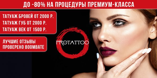 -80% на татуаж в сети Pro Tattoo