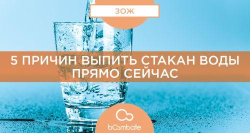 5 причин выпить стакан воды прямо сейчас