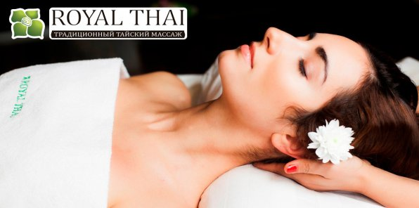 До -50% на массаж и SPA в салоне ROYAL THAI