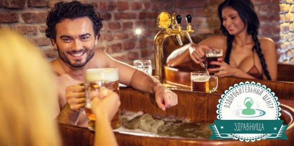 -65% на пивные ванны и SPA в центре «Здравница»