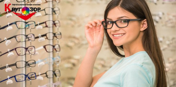 -45% на очки в клинике лечения близорукости «Кругозор» в Новокосино