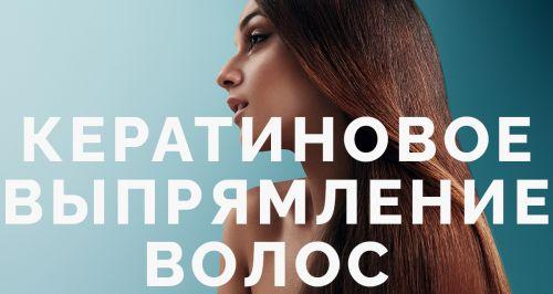 Все о кератиновом выпрямлении волос