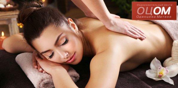 -87% на массаж в центре «Молодость и долголетие»