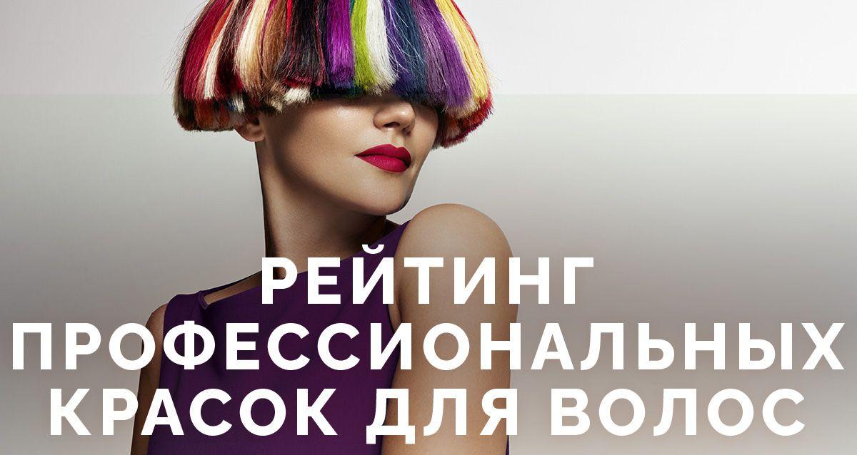 Рейтинг профессиональных красок для волос