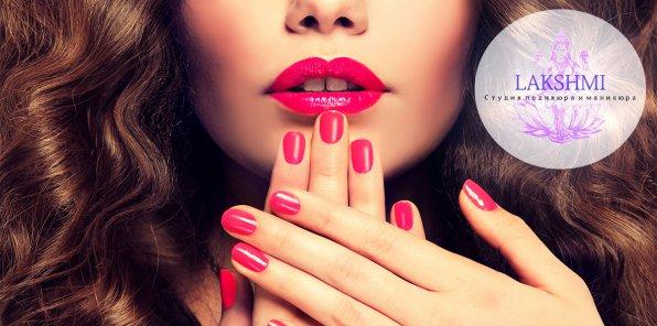 -80% на ногтевой сервис в салоне красоты Lakshmi