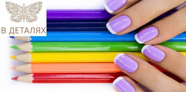 -64% на ногтевой сервис в центре красоты «В Деталях»