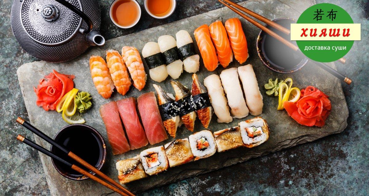 -55% на все меню от доставки суши «Хияши»