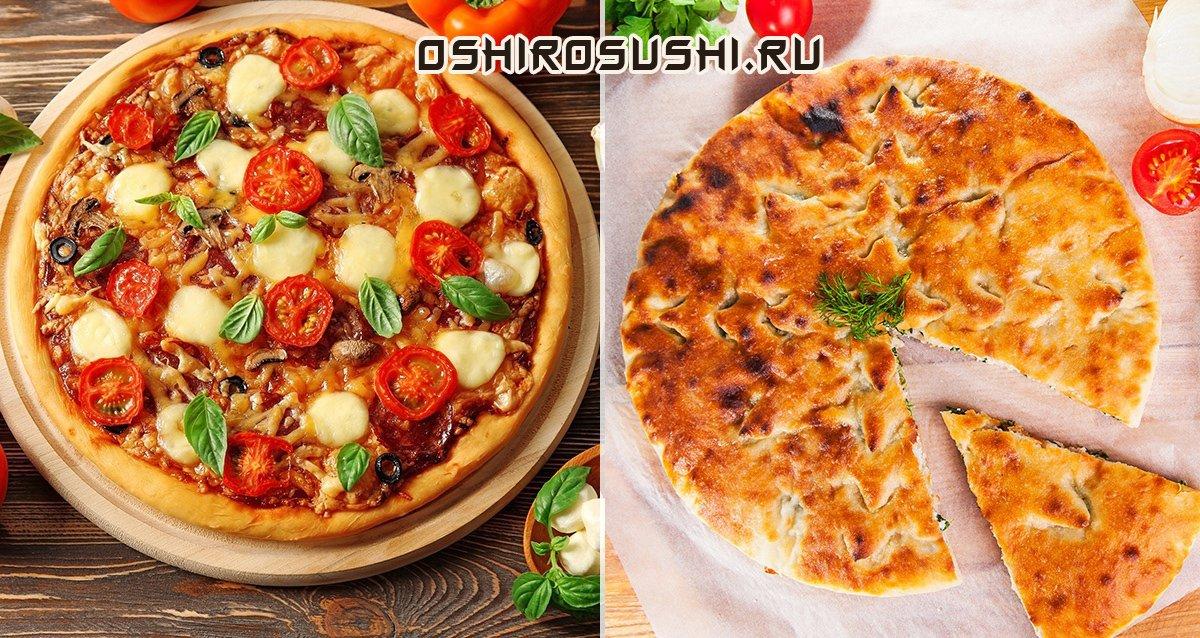 Все пироги и пицца по 297 р. от OshiroSushi.ru