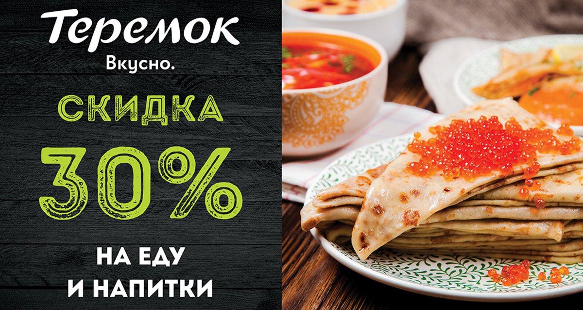 Скидка 30% на еду и напитки в сети ресторанов «Теремок»