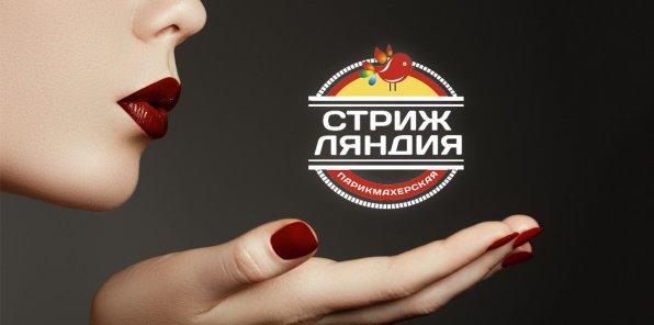 -50% на услуги для ногтей в «Стрижляндии»