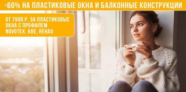 -60% на пластиковые окна и балконные конструкции от компании «Цены Окна»