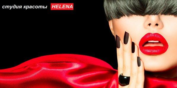 -56% на ногтевой сервис в студии красоты Helena