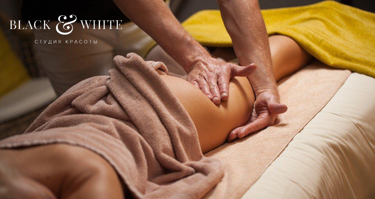 -75% на антицеллюлитный массаж в студии красоты BlackWhite