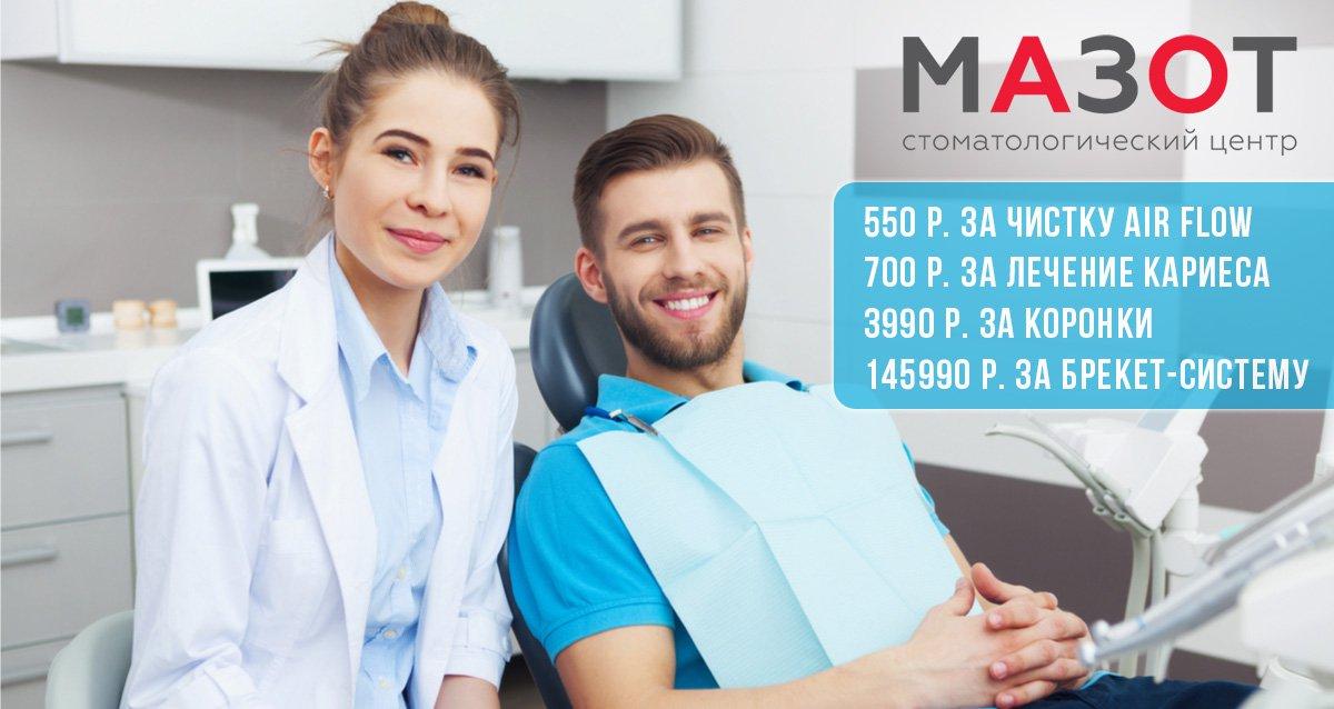 -50% на услуги стоматологического центра «МАЗОТ»