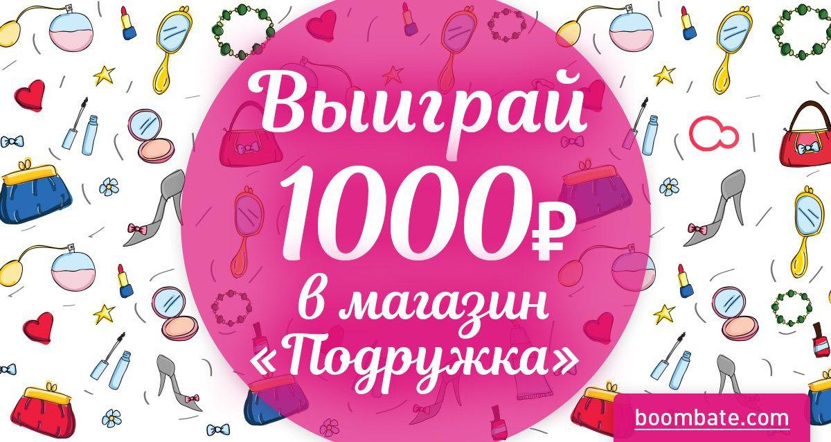 Розыгрыш сертификата на 1000 р. в магазин «Подружка»!