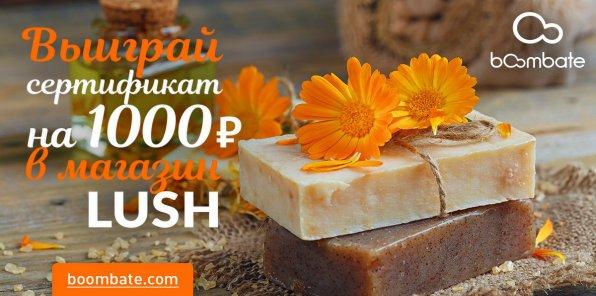 Розыгрыш сертификата на 1000 р. в магазин Lush
