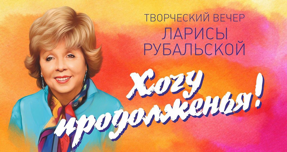 -50% на билеты на концерт Ларисы Рубальской