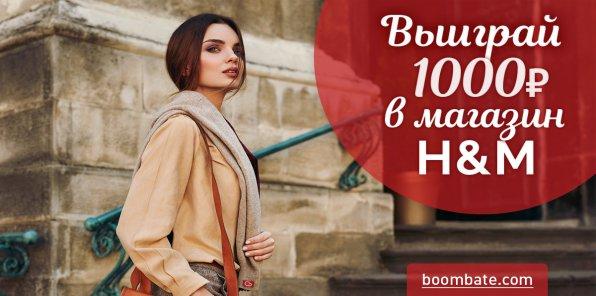 Будь в тренде! Розыгрыш сертификата в магазин H&M