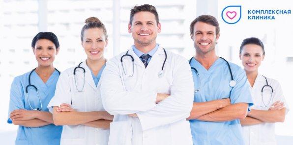 -90% на обследования в «Комплексной Клинике»