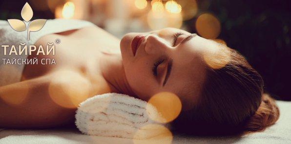 -52% от салона тайского массажа «Тай Рай» на Комсомольской