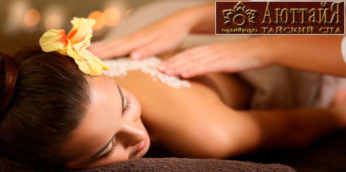 Эротический spa массаж в москве