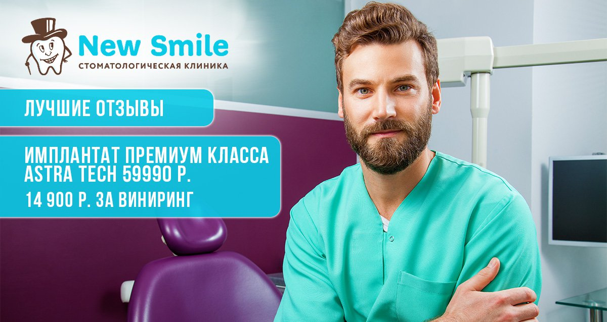 До -60% на услуги стоматологической клиники New Smile