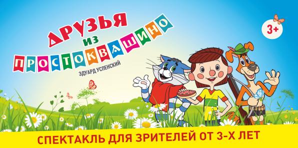 -50% на спектакль «Друзья из Простоквашино»