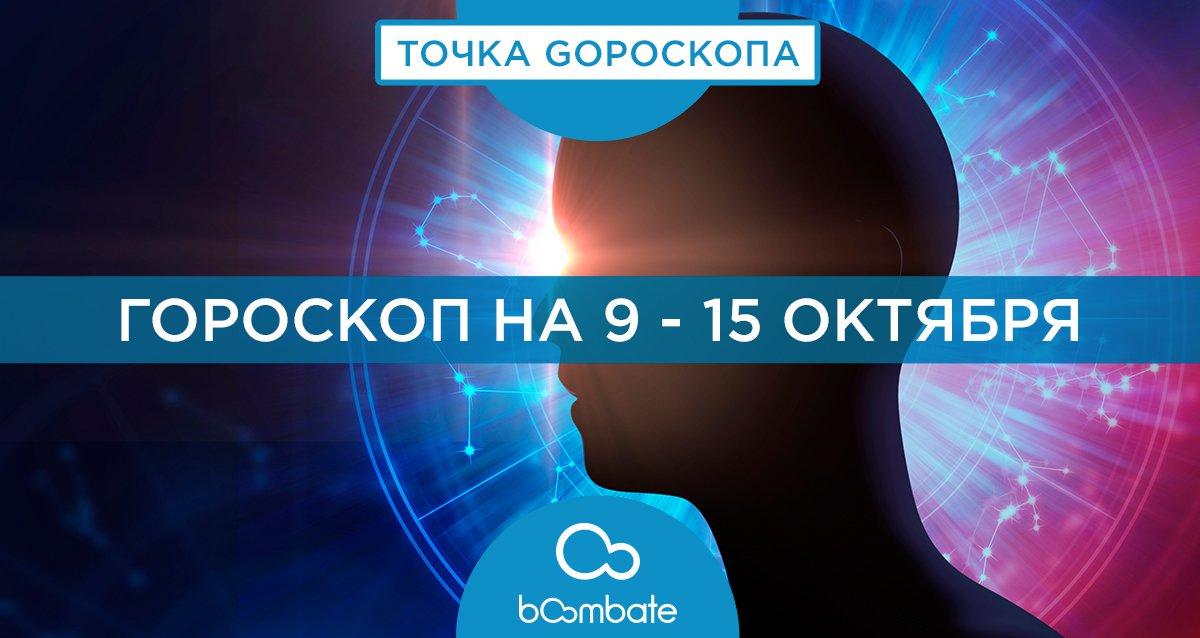 Гороскоп на 9 - 15 октября