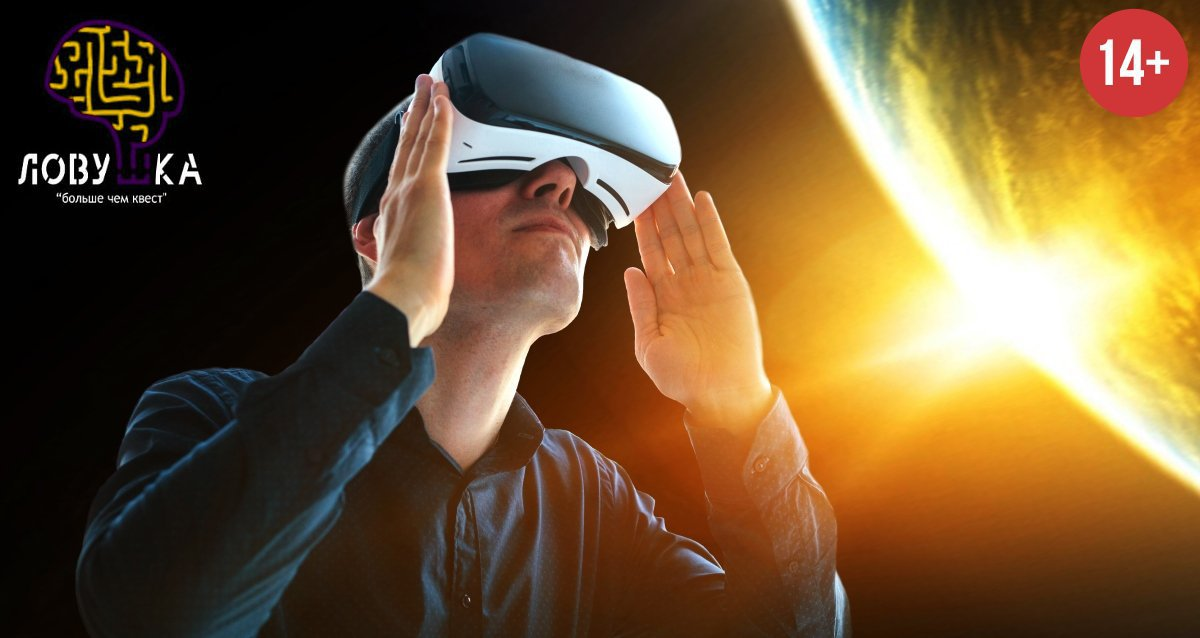 -40% на виртуальный космический квест «Интерстеллар»