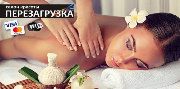 -60% на массаж в салоне «Перезагрузка»