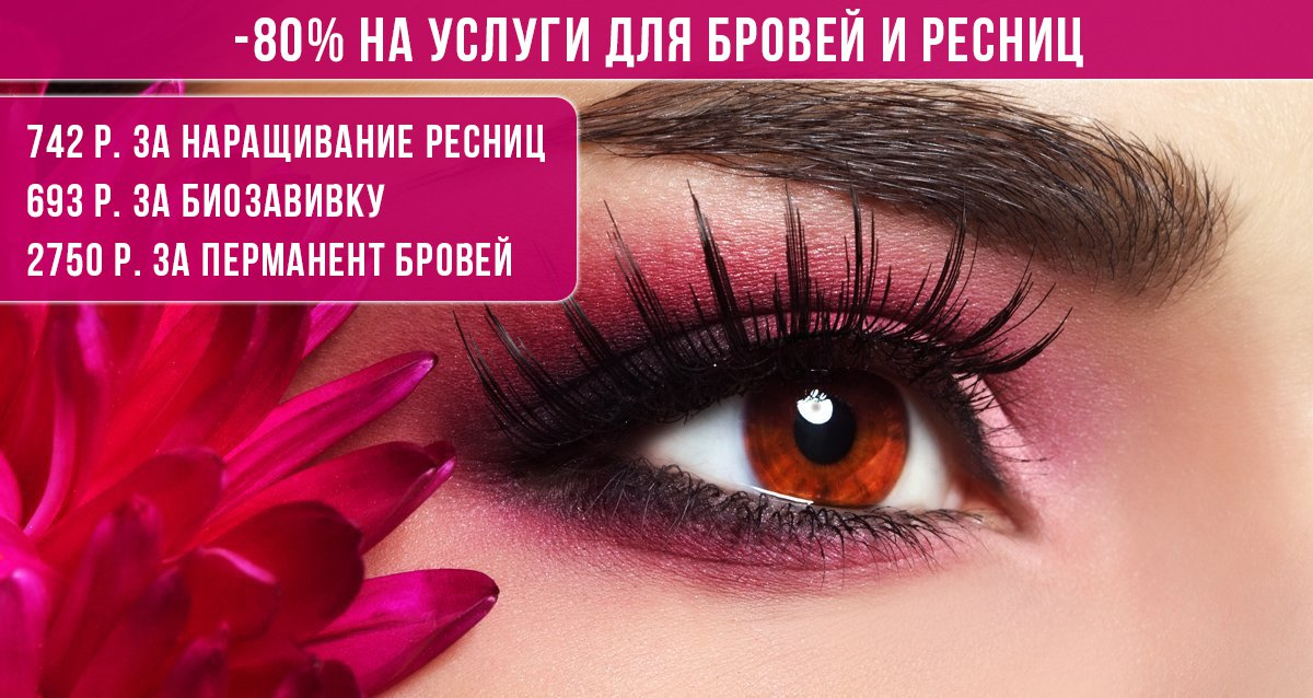 Скидки до 80% на наращивание ресниц, перманентный макияж
