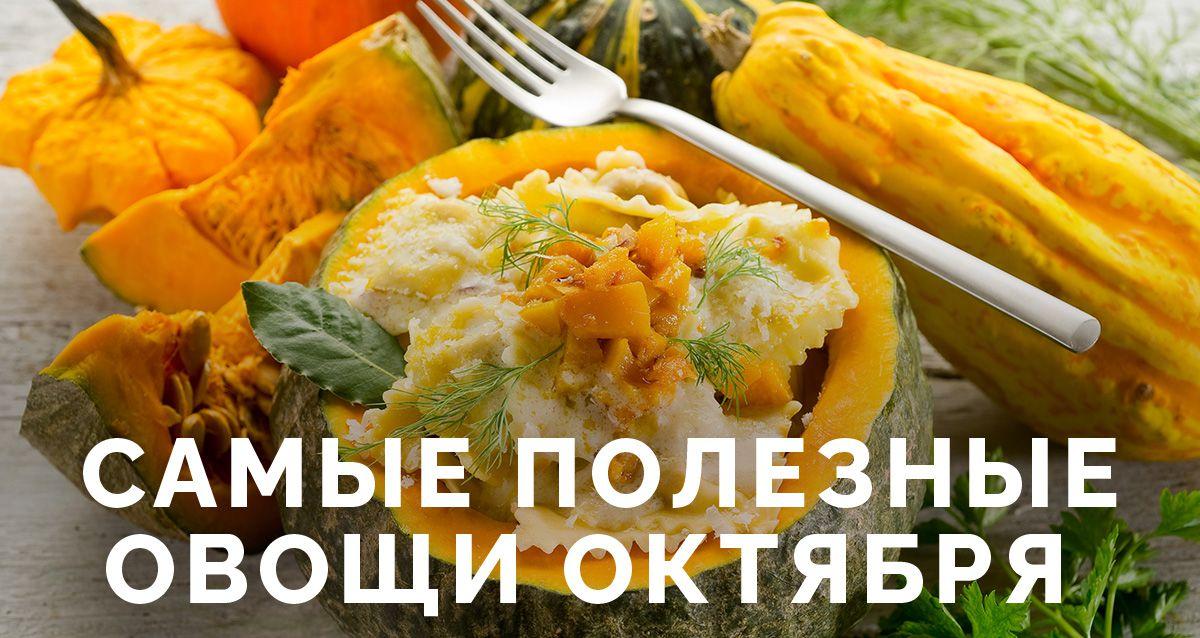 Самые полезные овощи октября