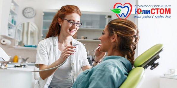 -75% от сети стоматологии «ЮЛИСтом»