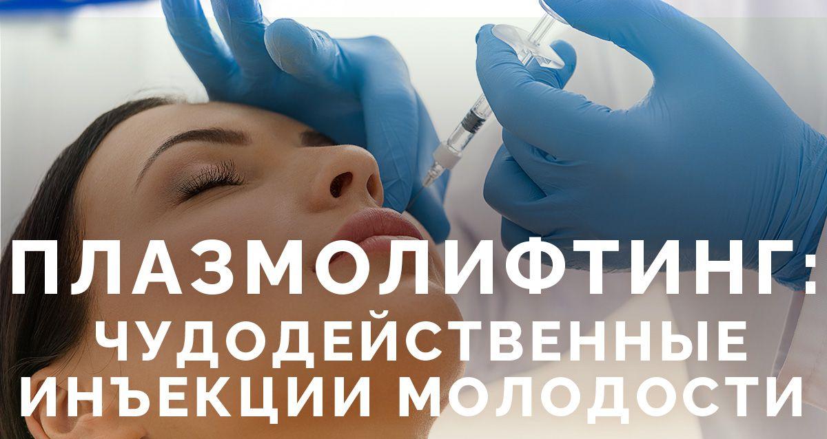 Плазмолифтинг: чудодейственные инъекции молодости