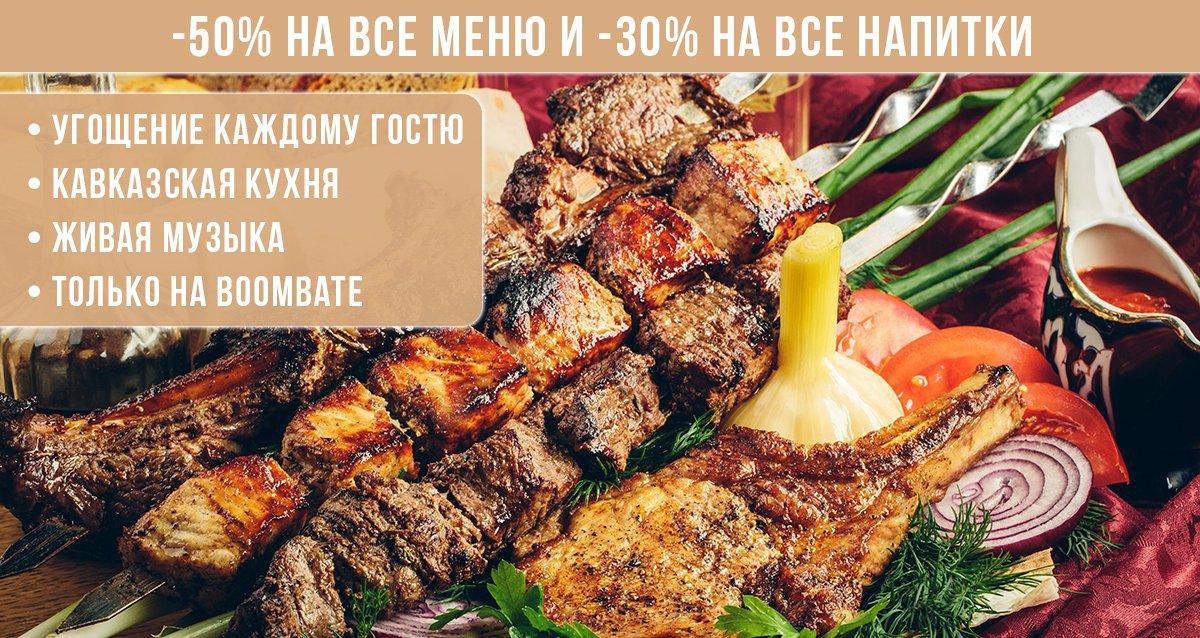 -50% в ресторане «Волна» + комплимент от заведения!