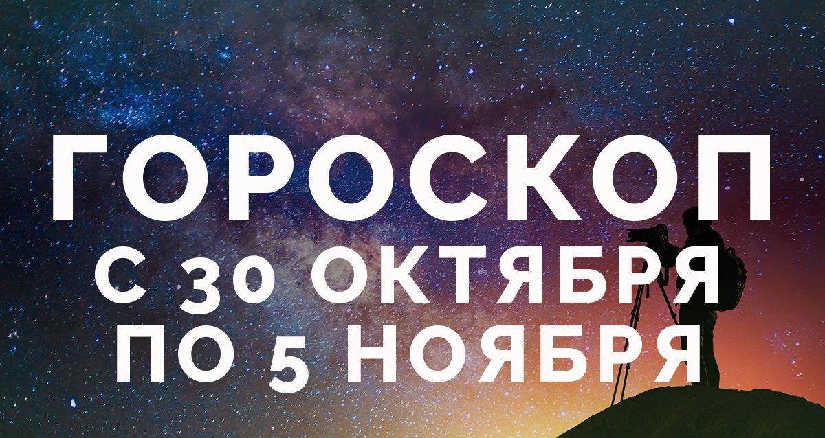 Гороскоп с 30 октября по 5 ноября