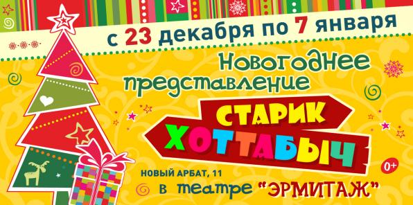 -50% на новогоднее представление