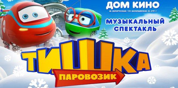 -60% на билеты на новогодний спектакль для детей