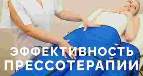Эффективность прессотерапии