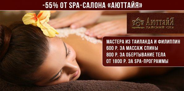 -55% от SPA-салона тайского массажа «Аюттайя»