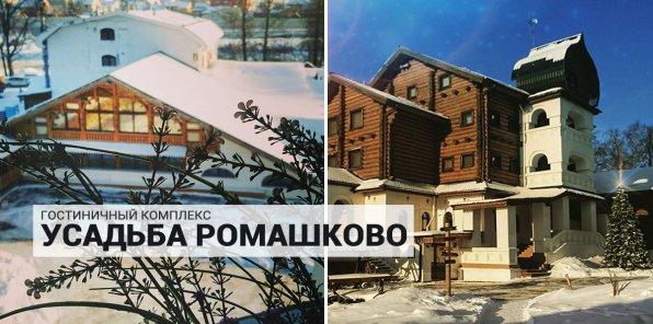 -58% на проживание в «Усадьбе Ромашково»