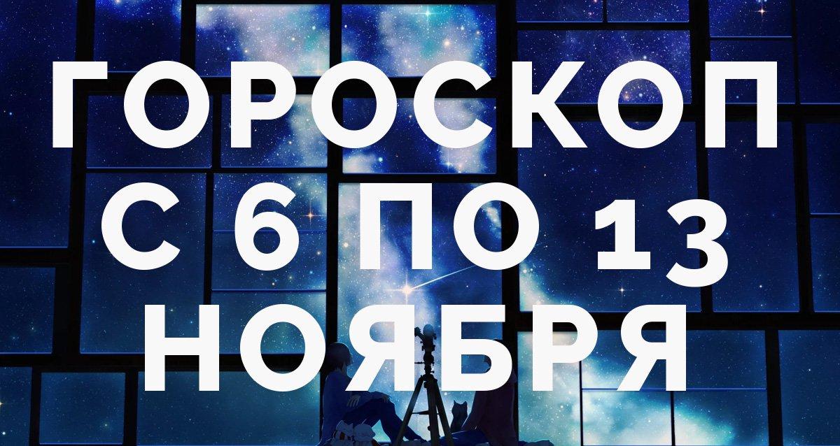 Гороскоп с 6 по 13 ноября