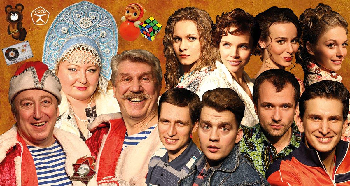 -50% на спектакль «Любовь по-советски»