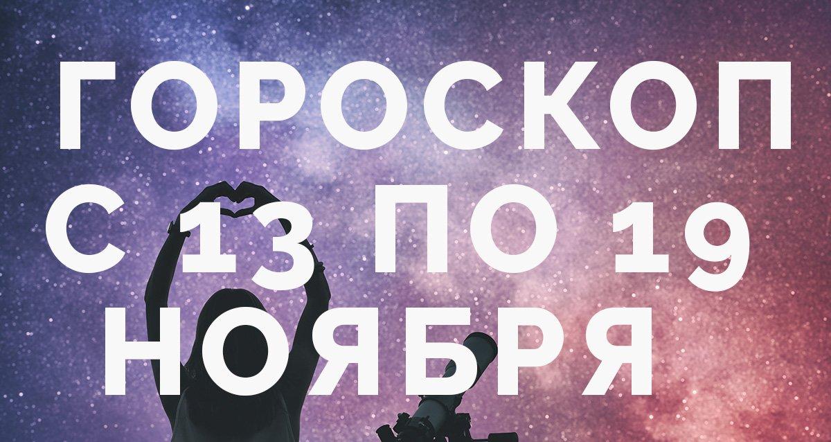 Гороскоп на 13-19 ноября