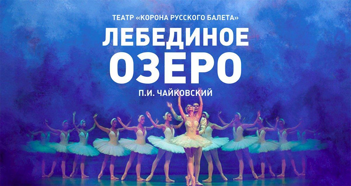 -50% на балет «Лебединое озеро»