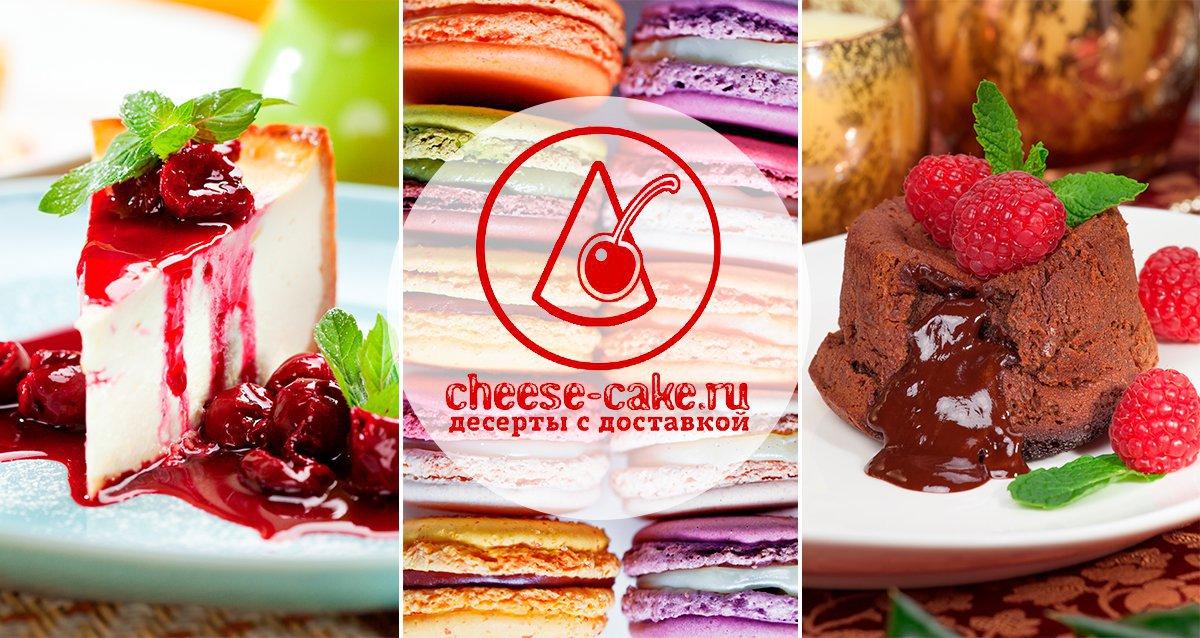 До -65% на сладости от Cheese-Сake.ru