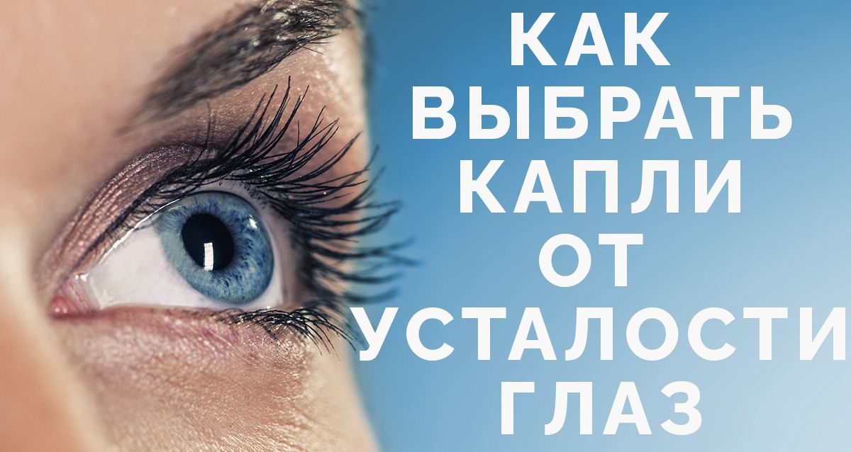 Как выбрать капли от усталости глаз
