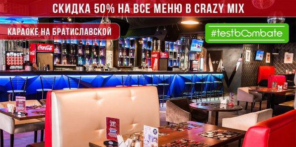 Скидка 50% на все меню и бар в Crazy MiX!