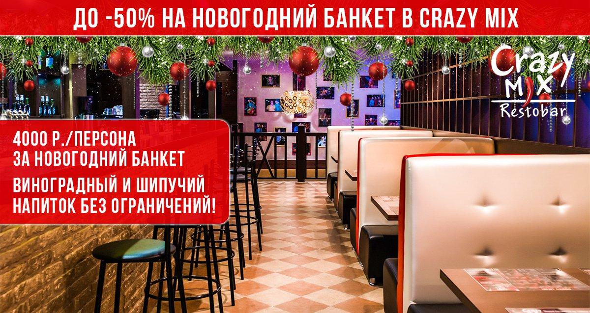 До -50% на новогодний банкет в Crazy MiX