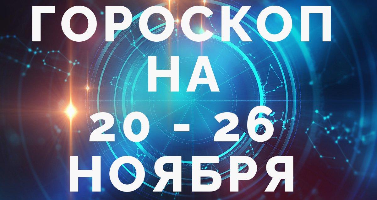 Гороскоп на 20 — 26 ноября